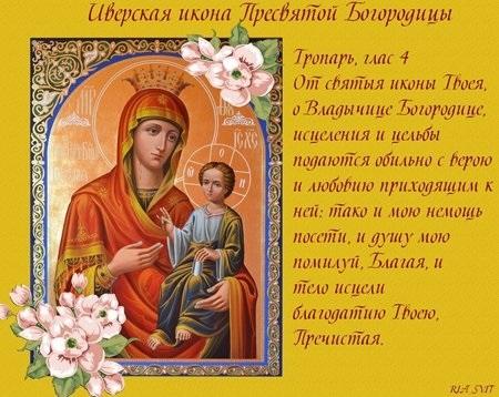 День почитания Иверской иконы Пресвятой Богородицы 006
