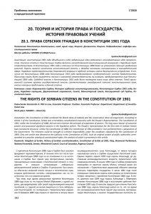 День принятия Конституции в Сербии 023