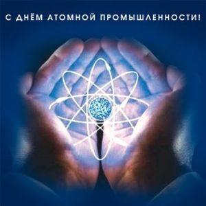 День работника атомной промышленности 019