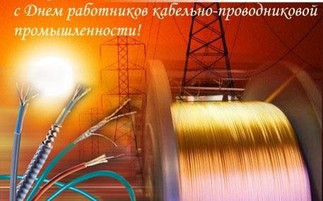 День работника кабельной промышленности 002