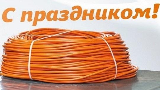 День работника кабельной промышленности 004