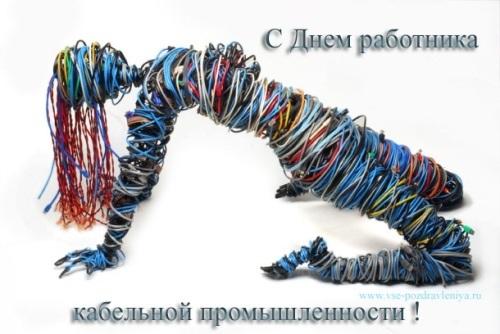 День работника кабельной промышленности 006