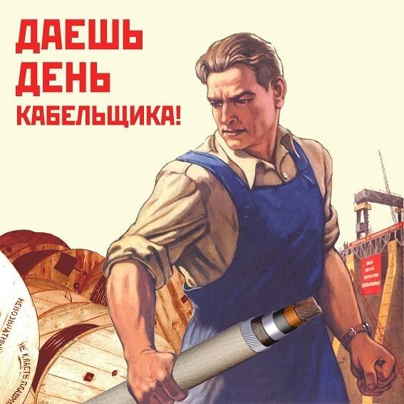 День работника кабельной промышленности 010