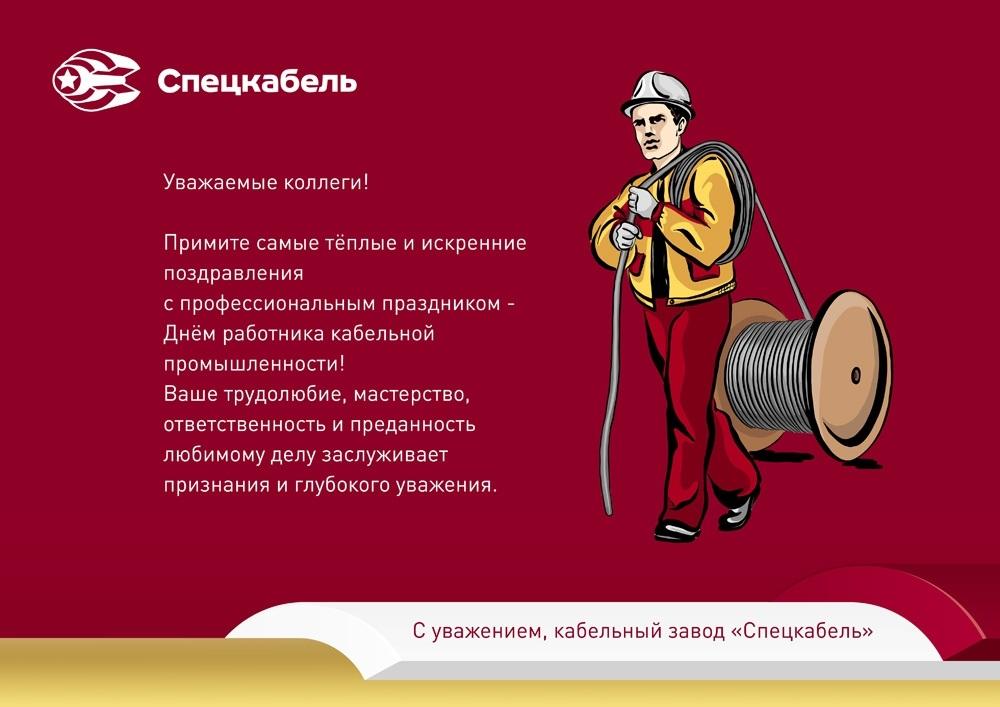 День работника кабельной промышленности 014