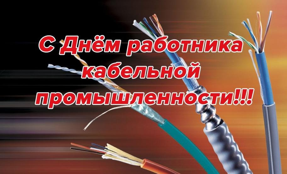 День работника кабельной промышленности 017