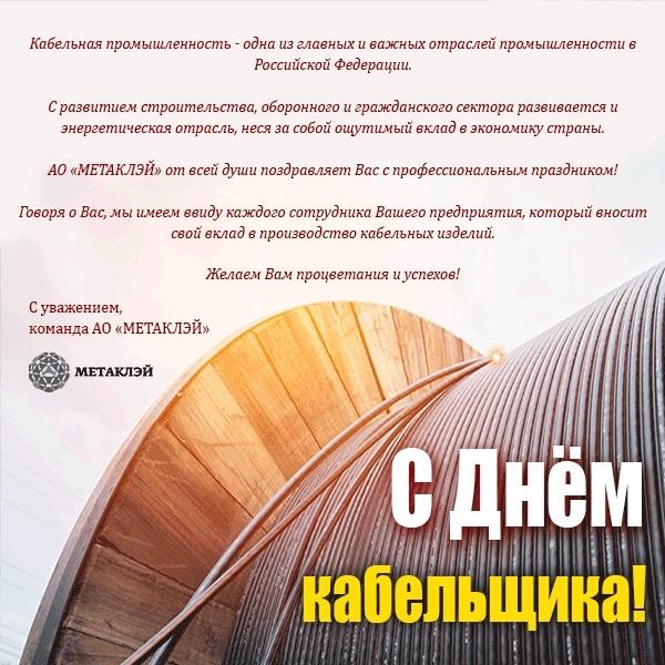 День работника кабельной промышленности 018