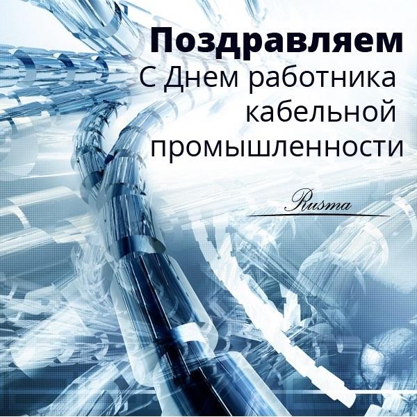 День работника кабельной промышленности 019
