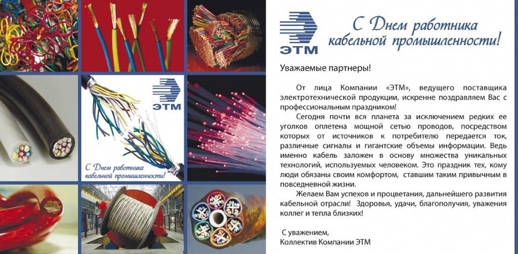 День работника кабельной промышленности 021