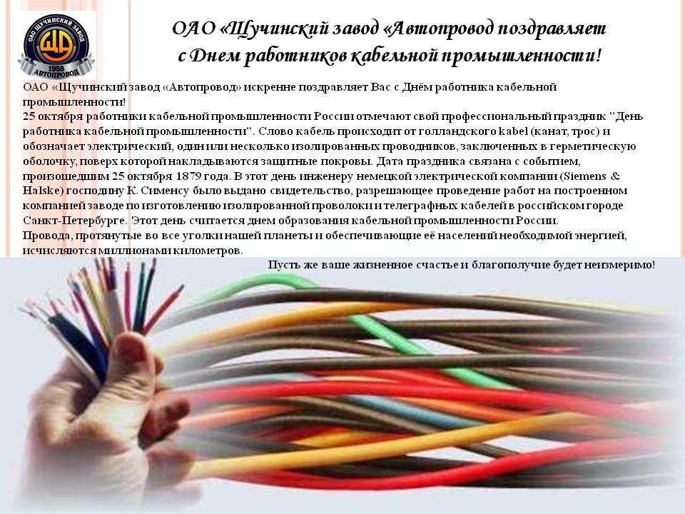 День работника кабельной промышленности 022