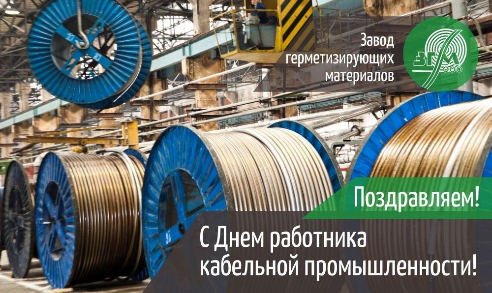 День работника кабельной промышленности 023