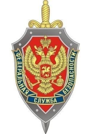 День работника органов безопасности Российской Федерации 021