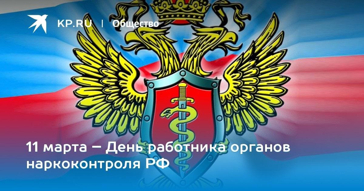 День работника органов наркоконтроля (Россия) 001