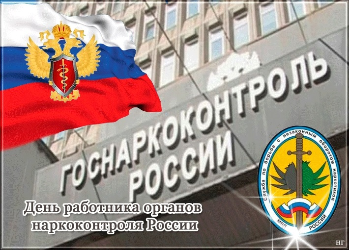 День работника органов наркоконтроля (Россия) 004