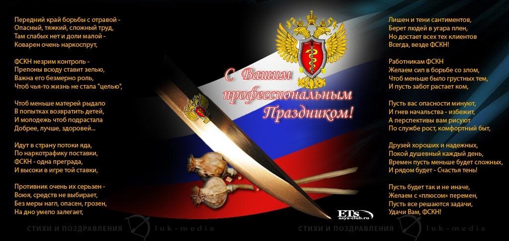 День работника органов наркоконтроля (Россия) 005