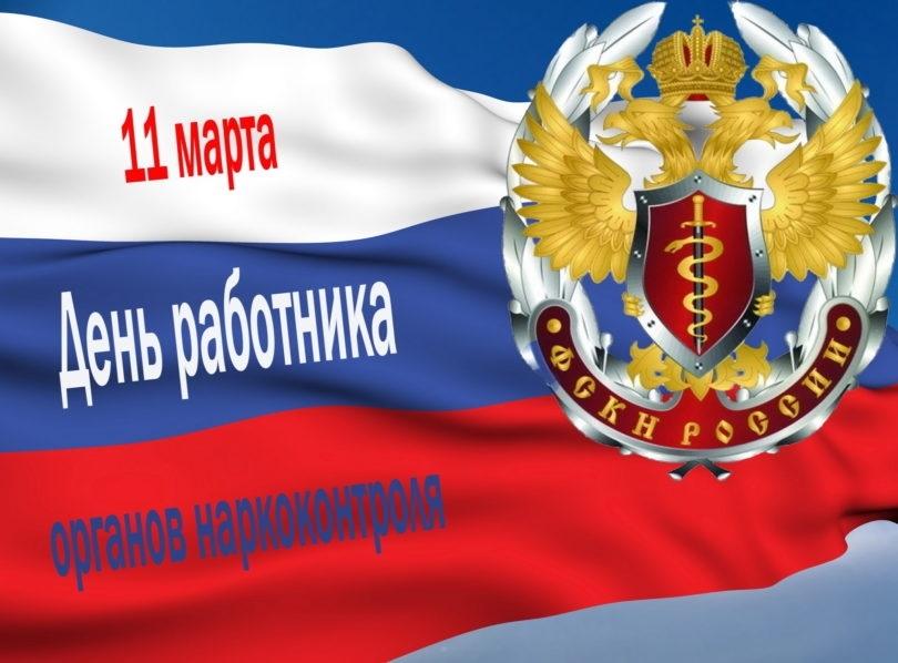 День работника органов наркоконтроля (Россия) 007