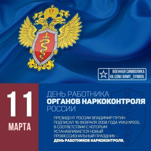 День работника органов наркоконтроля (Россия) 008
