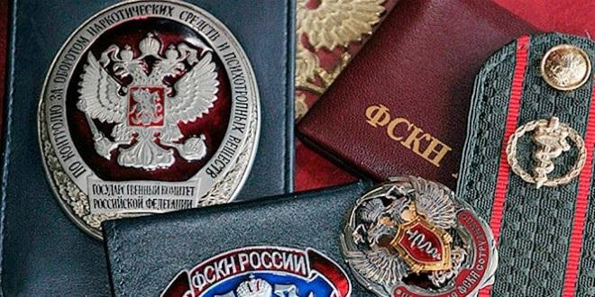 День работника органов наркоконтроля (Россия) 009