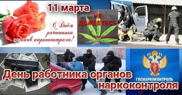 День работника органов наркоконтроля (Россия) 012