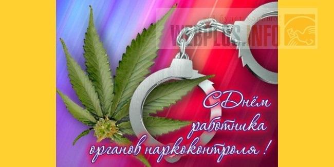День работника органов наркоконтроля (Россия) 017