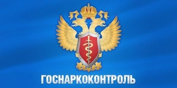День работника органов наркоконтроля (Россия) 018