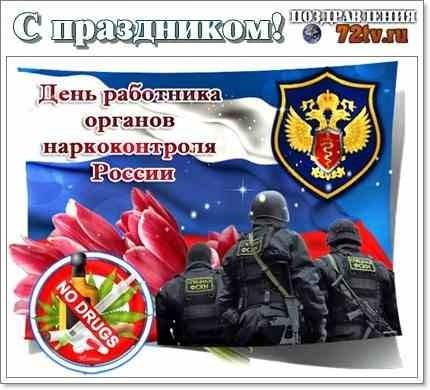 День работника органов наркоконтроля (Россия) 019
