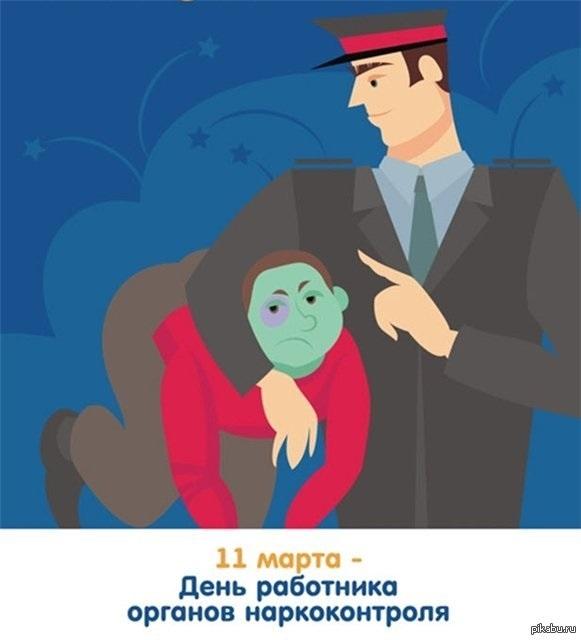 День работника органов наркоконтроля (Россия) 021