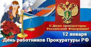 День работника прокуратуры Российской Федерации 019