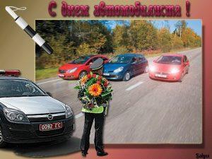 День работников автомобильного транспорта (День автомобилиста) 019