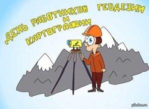 День работников геодезии и картографии 019