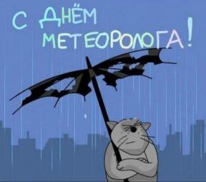 День работников гидрометеорологической службы (Украина) 018