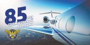 День работников гражданской авиации (Беларусь)   праздник 020