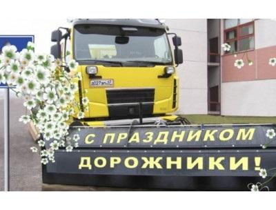 День работников дорожного хозяйства в России 001