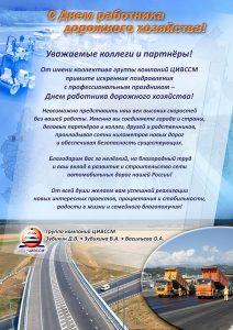 День работников дорожного хозяйства в России 019