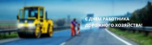 День работников дорожного хозяйства 019