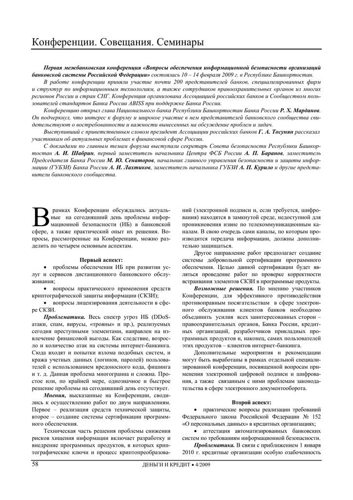 День работников и специалистов в сфере дистанционного банковского обеспечения 001