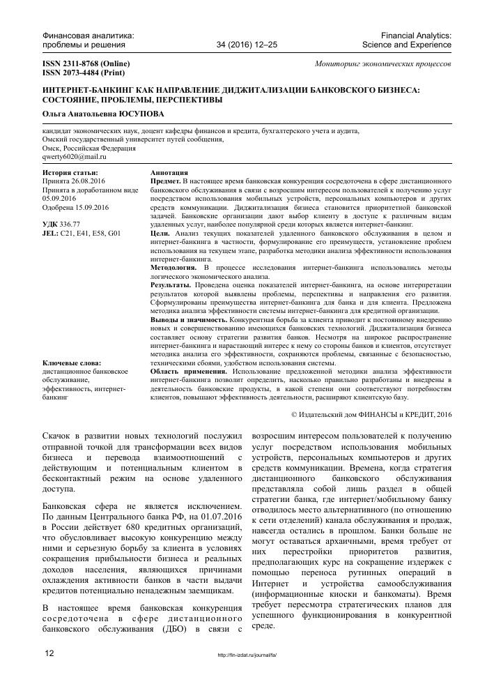 День работников и специалистов в сфере дистанционного банковского обеспечения 002