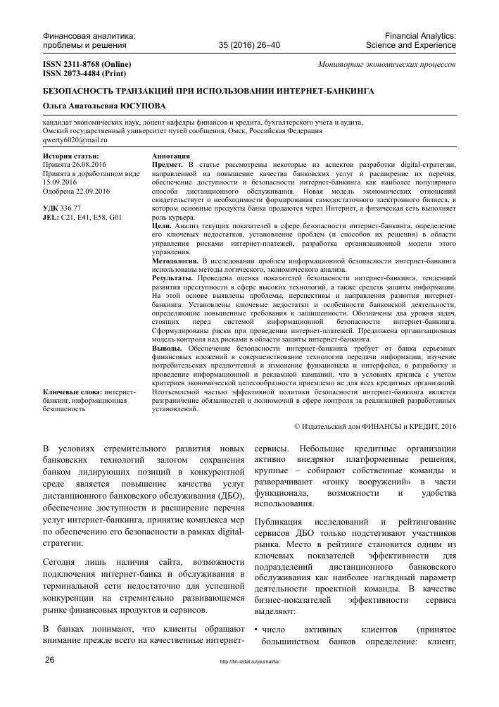 День работников и специалистов в сфере дистанционного банковского обеспечения 003