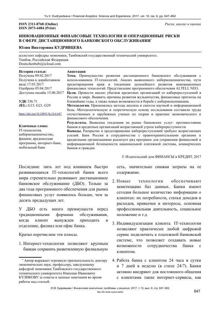 День работников и специалистов в сфере дистанционного банковского обеспечения 004
