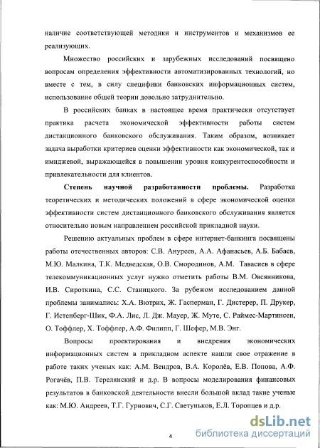 День работников и специалистов в сфере дистанционного банковского обеспечения 009
