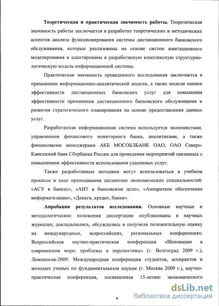 День работников и специалистов в сфере дистанционного банковского обеспечения 010