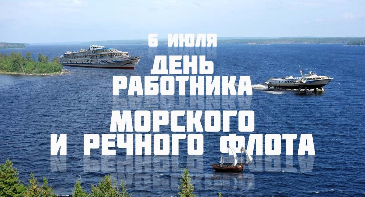 Картинки день работников речного флота