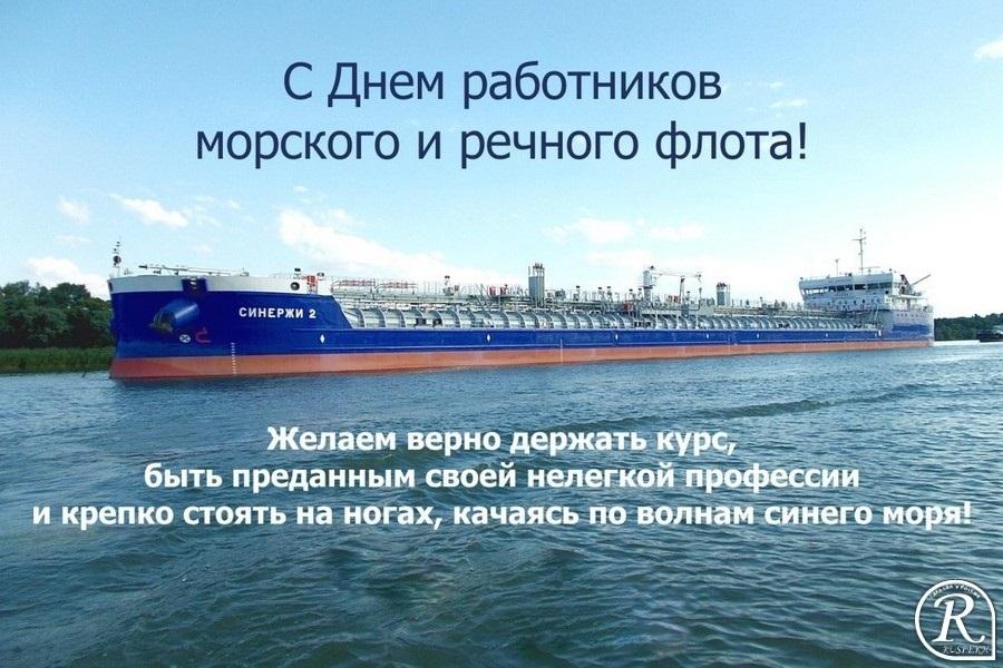 Открытка с днем работника речного флота
