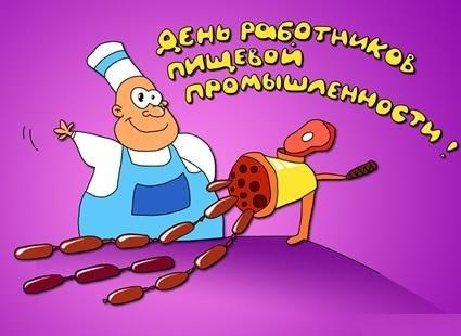 День работников пищевой промышленности 001