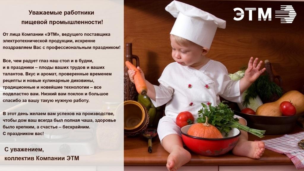 Поздравление работников с днем пищевой промышленности