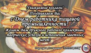 День работников пищевой промышленности 020