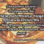День работников пищевой промышленности — подборка