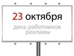 День работников рекламы 023