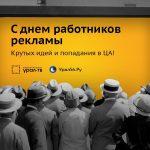 День работников рекламы — подборка