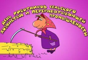 День работников сельского хозяйства (Украина, Казахстан, Беларусь) 020
