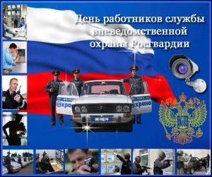 День работников службы вневедомственной охраны МВД РФ 023